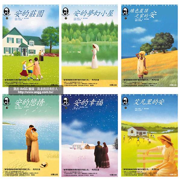 清秀佳人 1-6 最新中譯本
