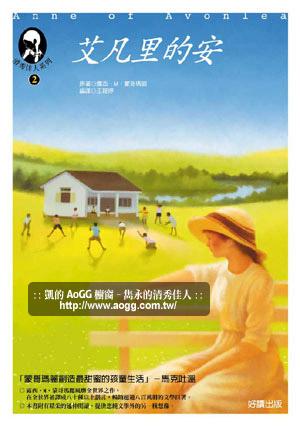 清秀佳人 2 最新中譯本