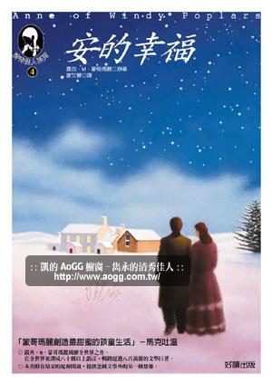 清秀佳人 4 最新中譯本