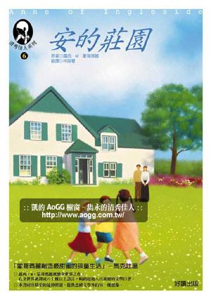清秀佳人 6 最新中譯本