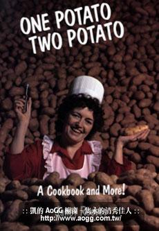 加拿大馬鈴薯食譜